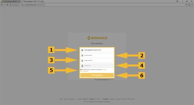Регистрация на Binance - Вводим данные