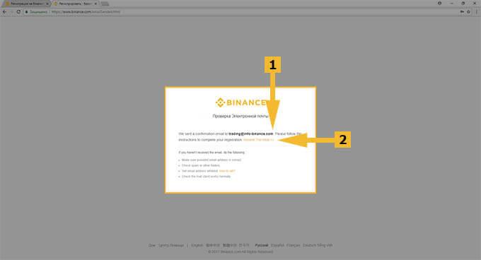 Регистрация на Binance - Отправка электронной почты
