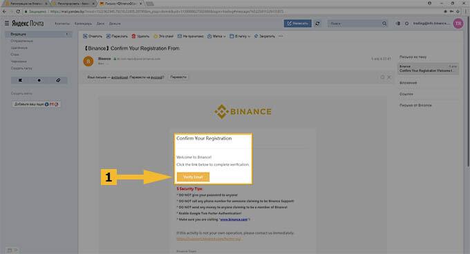 Регистрация на Binance - Подтверждение регистрации