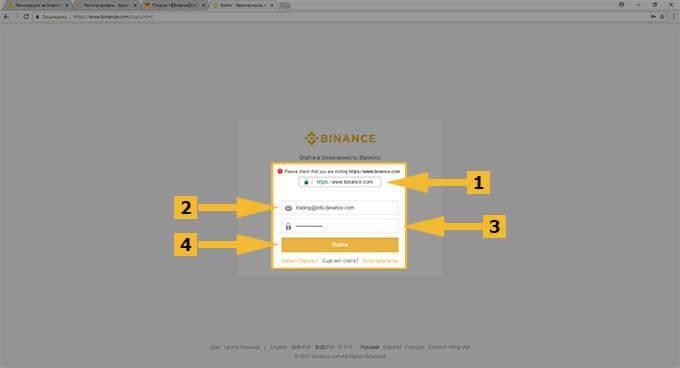 Регистрация на Binance - Первый вход