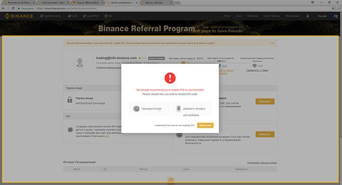 Регистрация на Binance - Завершена