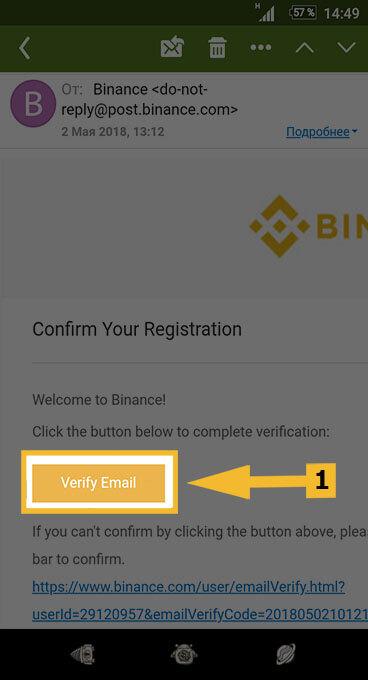 Подтверждение регистрации на Binance через Android
