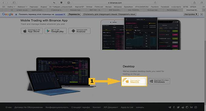Скачиваем клиент Binance на MacOS