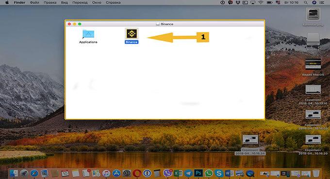 Установка Binance на MacOS