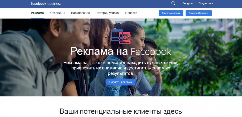 реклама криптовалют в фейсбук