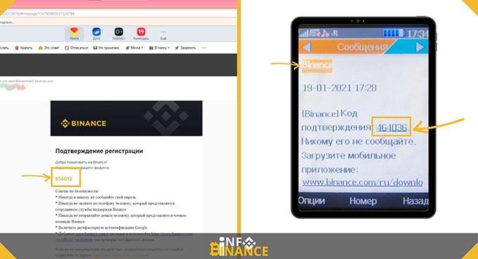 Binance регистрация 2021: получение кода подтверждения
