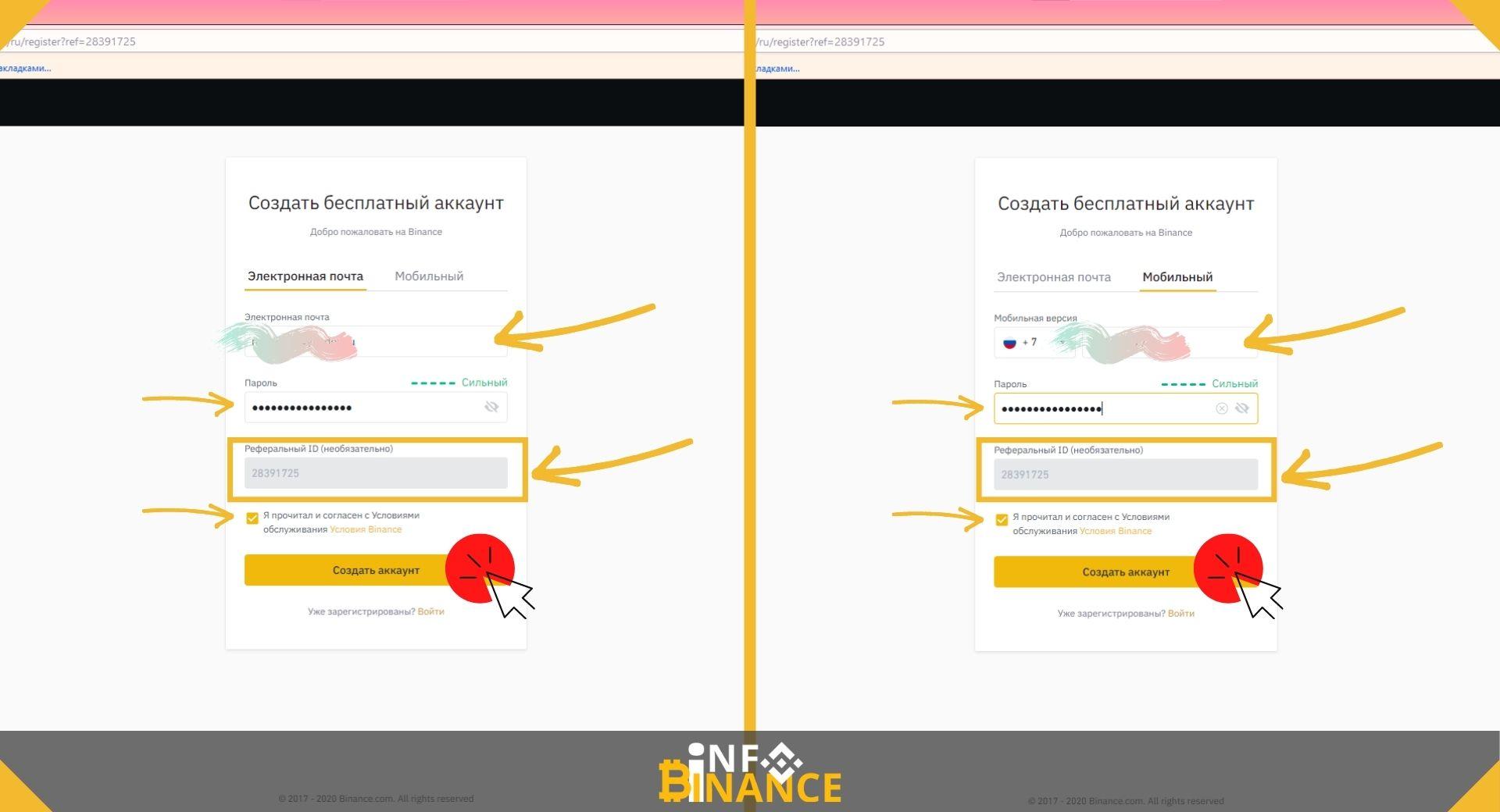 регистрация на Binance пошаговая инструкция